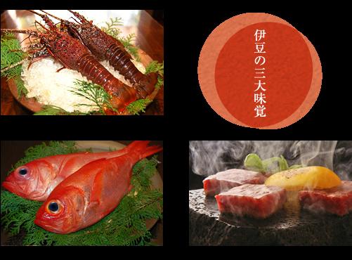 伊豆の三大味覚