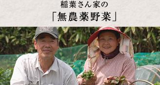 稲葉さん家の「無農薬野菜」