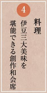 料理 伊豆三大美味を堪能できる創作和会席