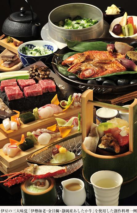 伊豆の三大味覚「伊勢海老・金目鯛・静岡産あしたか牛」を使用した創作料理一例