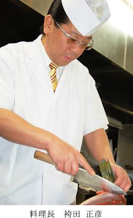 料理長 袴田 正彦