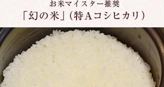 お米マイスター推奨「幻の米」(特Aコシヒカリ)