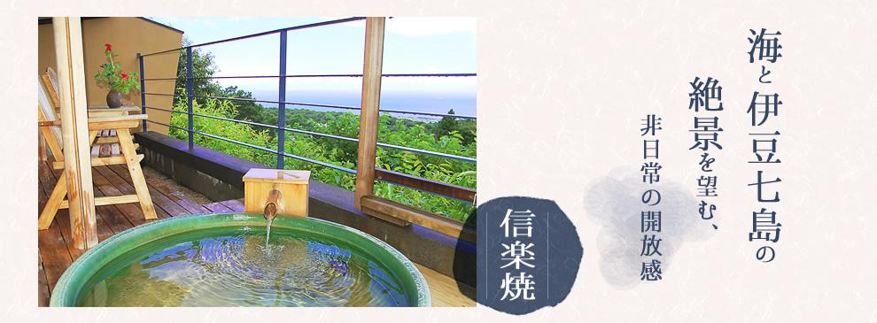 海と伊豆七島の絶景を望む、非日常の解放感